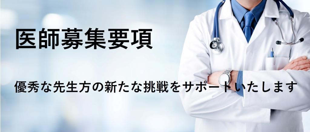 医師募集要項