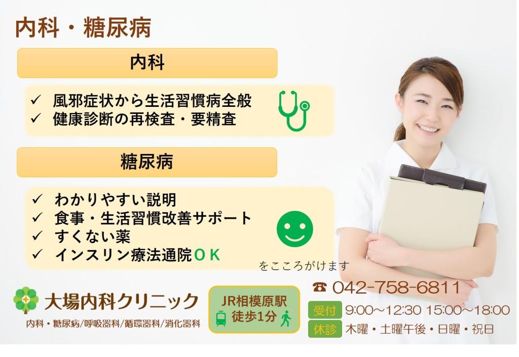 口コミにもある相模原市にある橋本・町田から通院可能な糖尿病外来・専門病院・クリニック