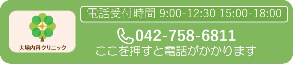 相模原市中央区で町田橋本八王子からも受診可能で健康診断ができる病院