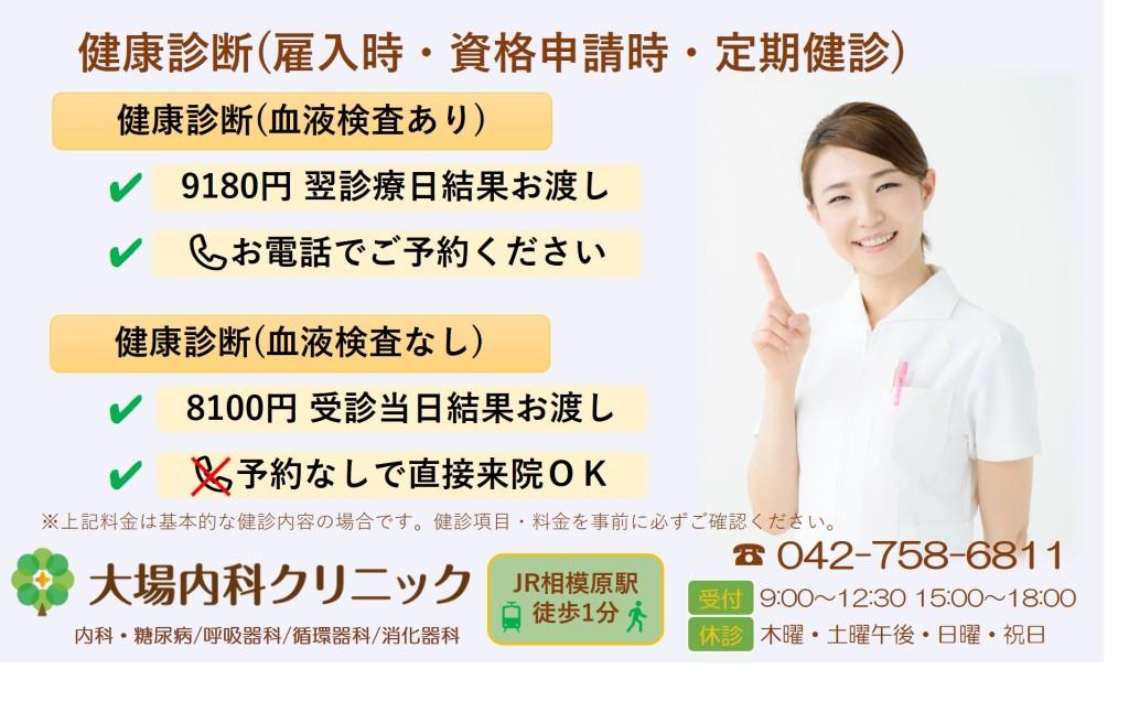 相模原町田橋本健康診断topj