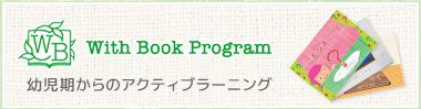 ウィズブックプログラム