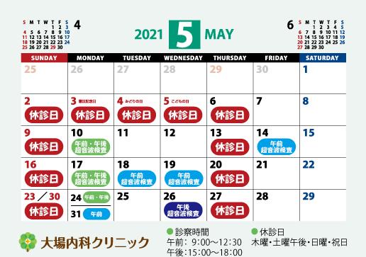 2021年カレンダー5月