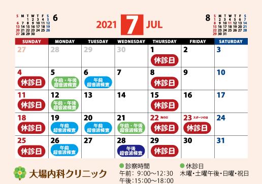 2021年カレンダー7月