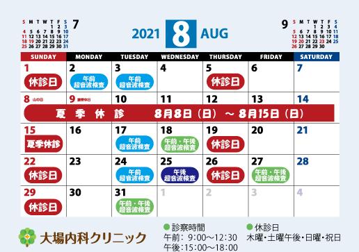 2021年カレンダー8月