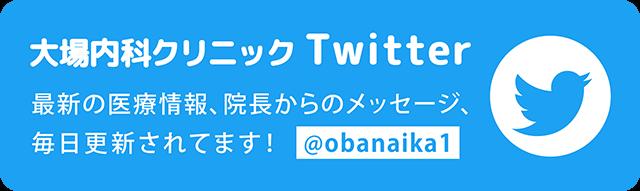 banner_top_twitter