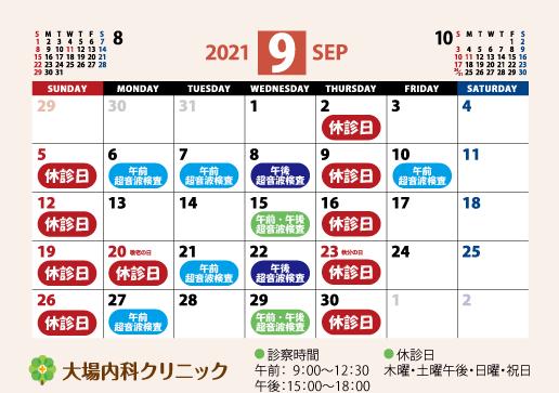 2021年カレンダー9月