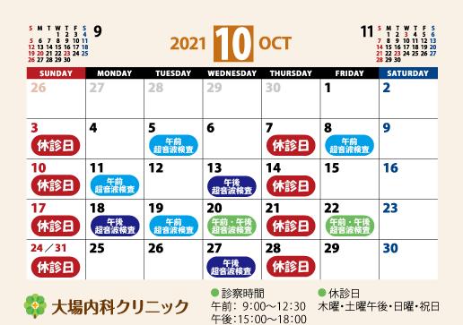 2021年カレンダー10月