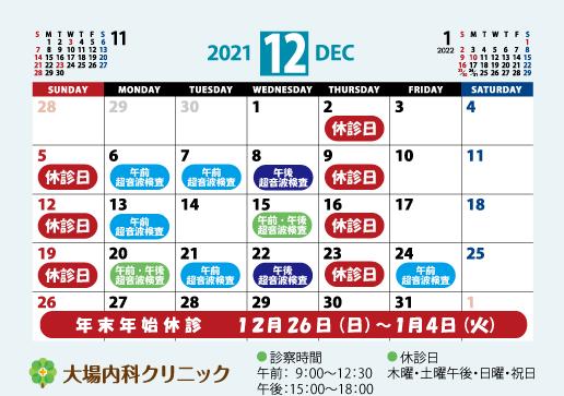 2021年カレンダー12月